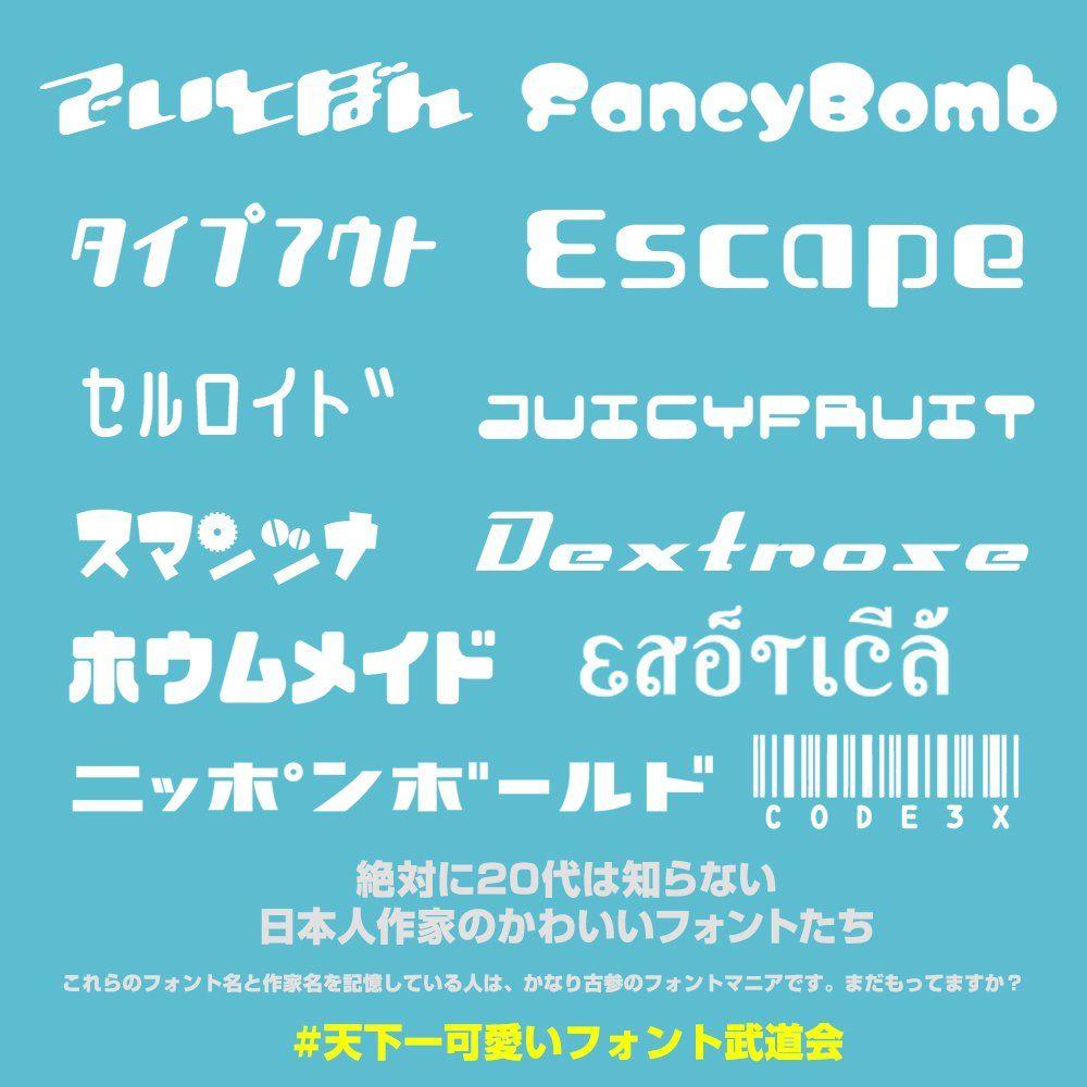 フロップデザイン on | fonts board | pinterest | fonts