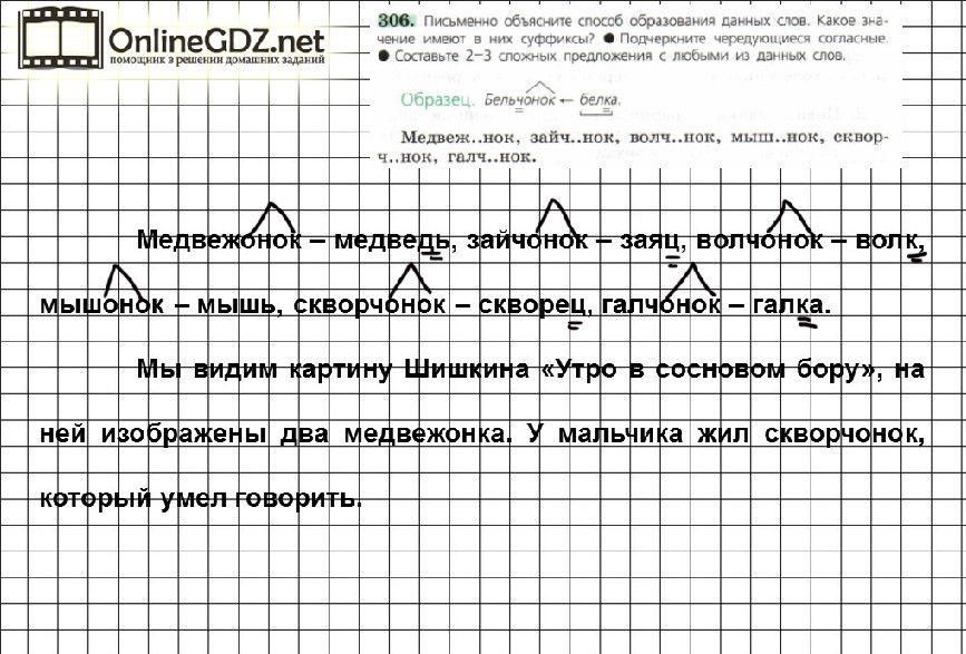 Русский язык 8 класс бархударова скачать pdf