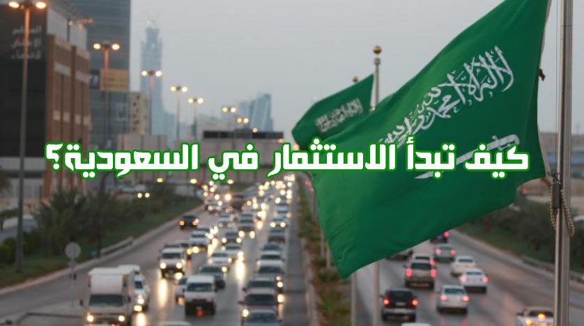 قانون الاستثمار السعودي الجديد Highway Signs Investing Broadway Show Signs