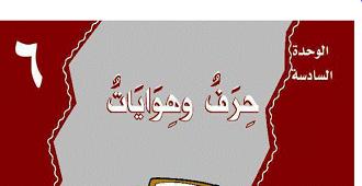 لغتي أول متوسط الفصل الدراسي الثاني Calligraphy Arabic Calligraphy