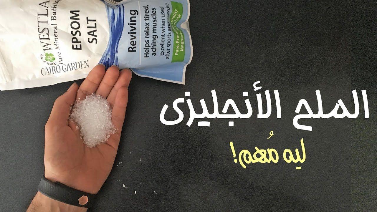 الملح الانجليزى لنباتاتك Pure Products Book Cover Books