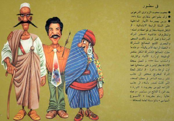 كاريكاتير محمد الزواوي الوجه الأخر Cartoon Movie Posters Poster