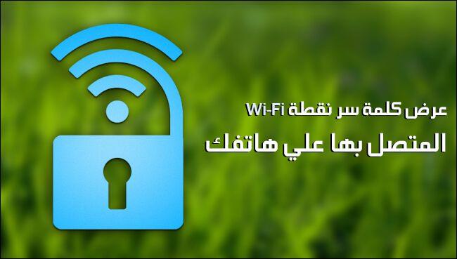 كيف تعرف كلمة سر Wifi القريب منك بمنتهي السهولة Wifi Hack Tp Link Wifi