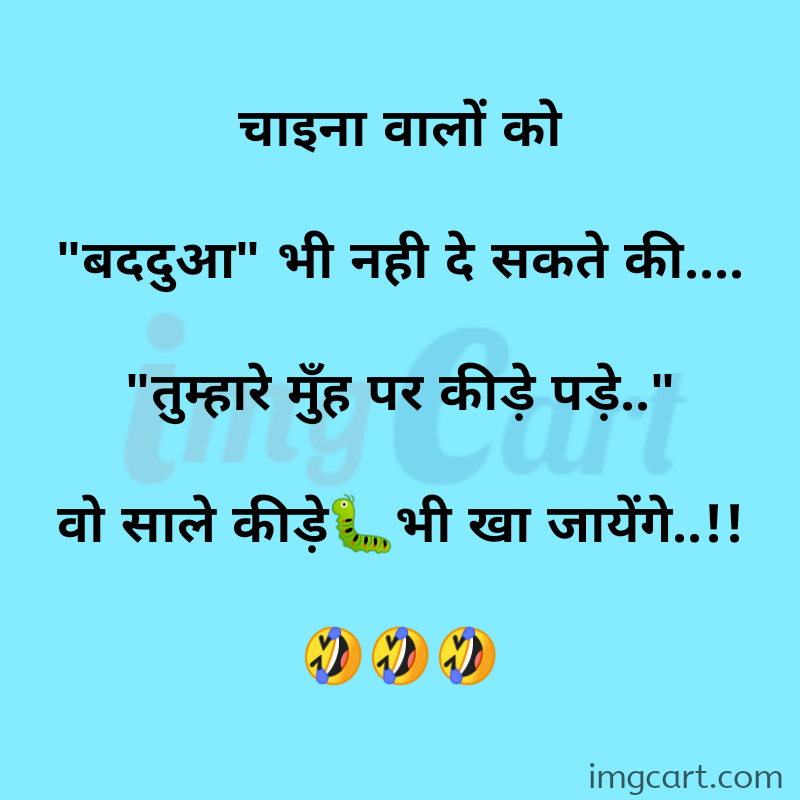 Latest Funny Image And Memes On India Lockdown In 2020 Funny