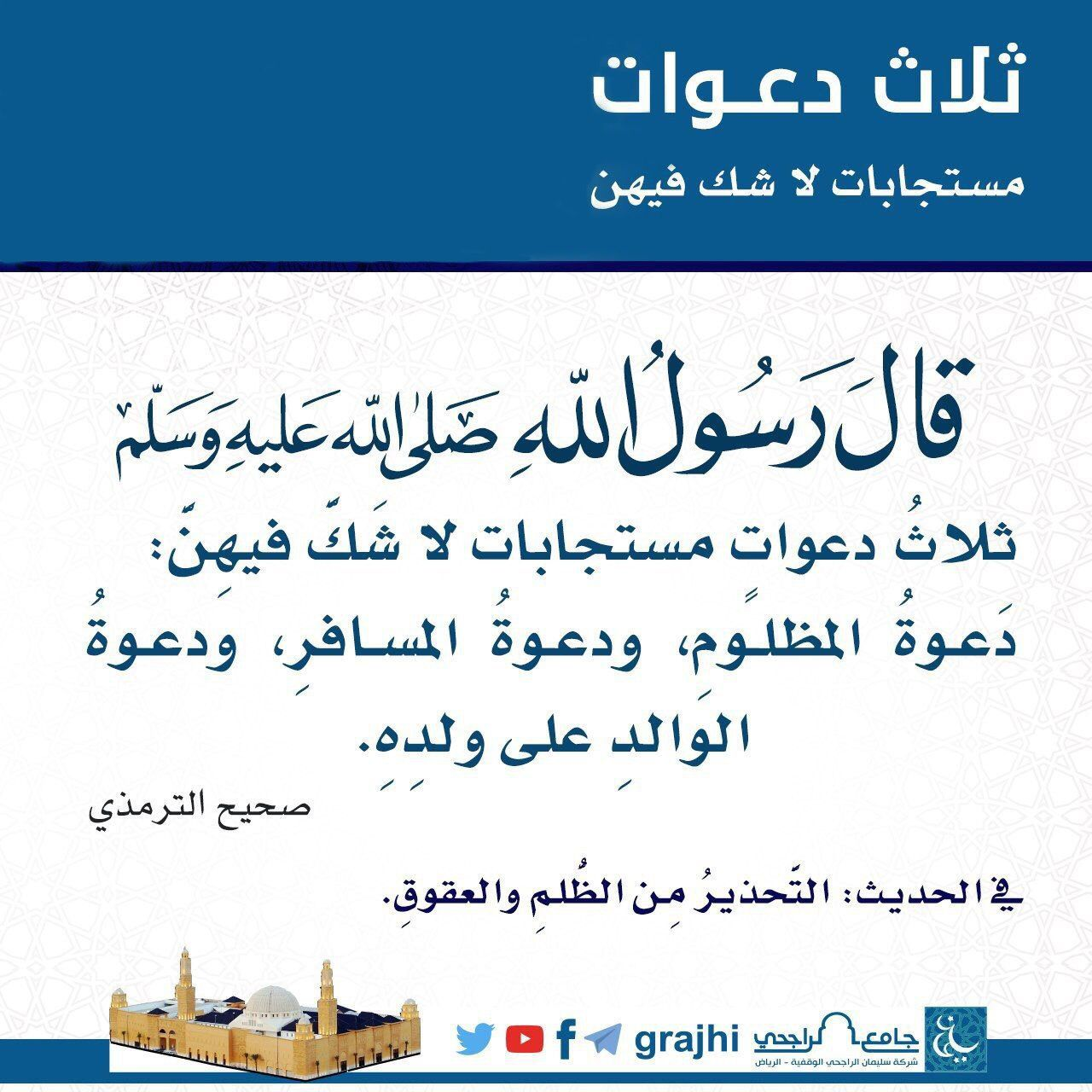 Pin By نشر الخير On أحاديث سيدنا محمد صلى الله عليه وسلم Hadith Islamic Calligraphy Islam