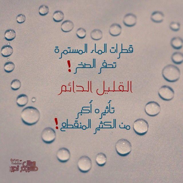 قطرات الماء المستمرة تحفر الصخر القليل الدائم تأثيره أكبر من الكثير المنقطع وفي الحديث و Arabic Quotes Me Quotes Quotes