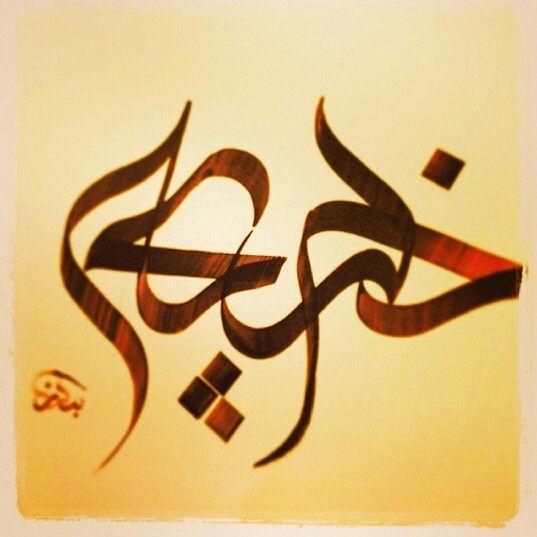 اسم محمد بخط الرقعة