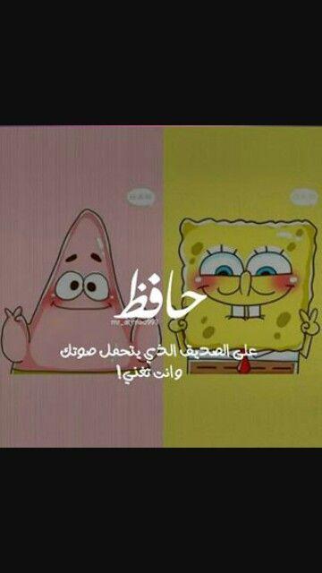 حافظ على الصديق       | عربي | Funny arabic quotes, Arabic