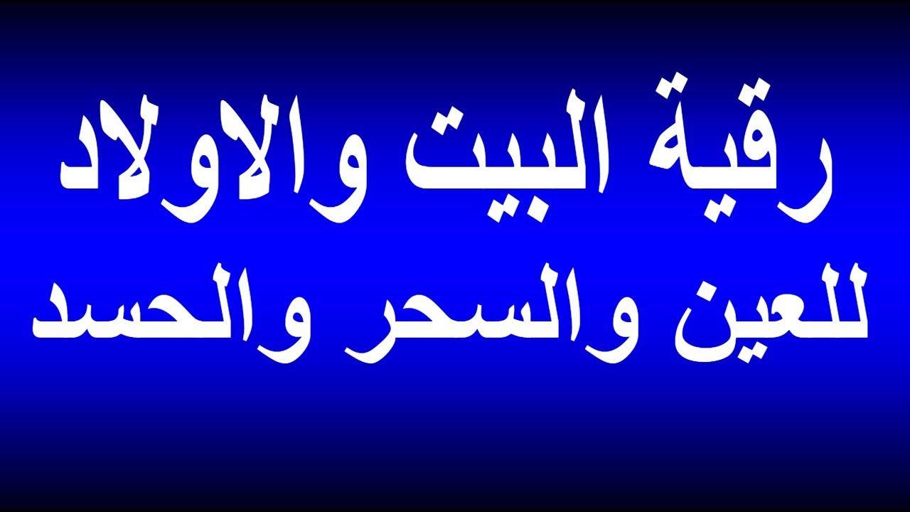 رقية البيت والاولاد و فك السحر وعلاج العين بالقرآن الكريم Evil Black Magic Holy Quran