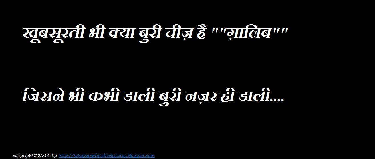 True Status In Hindi For Facebook Whatsapp Whatsapp Facebook