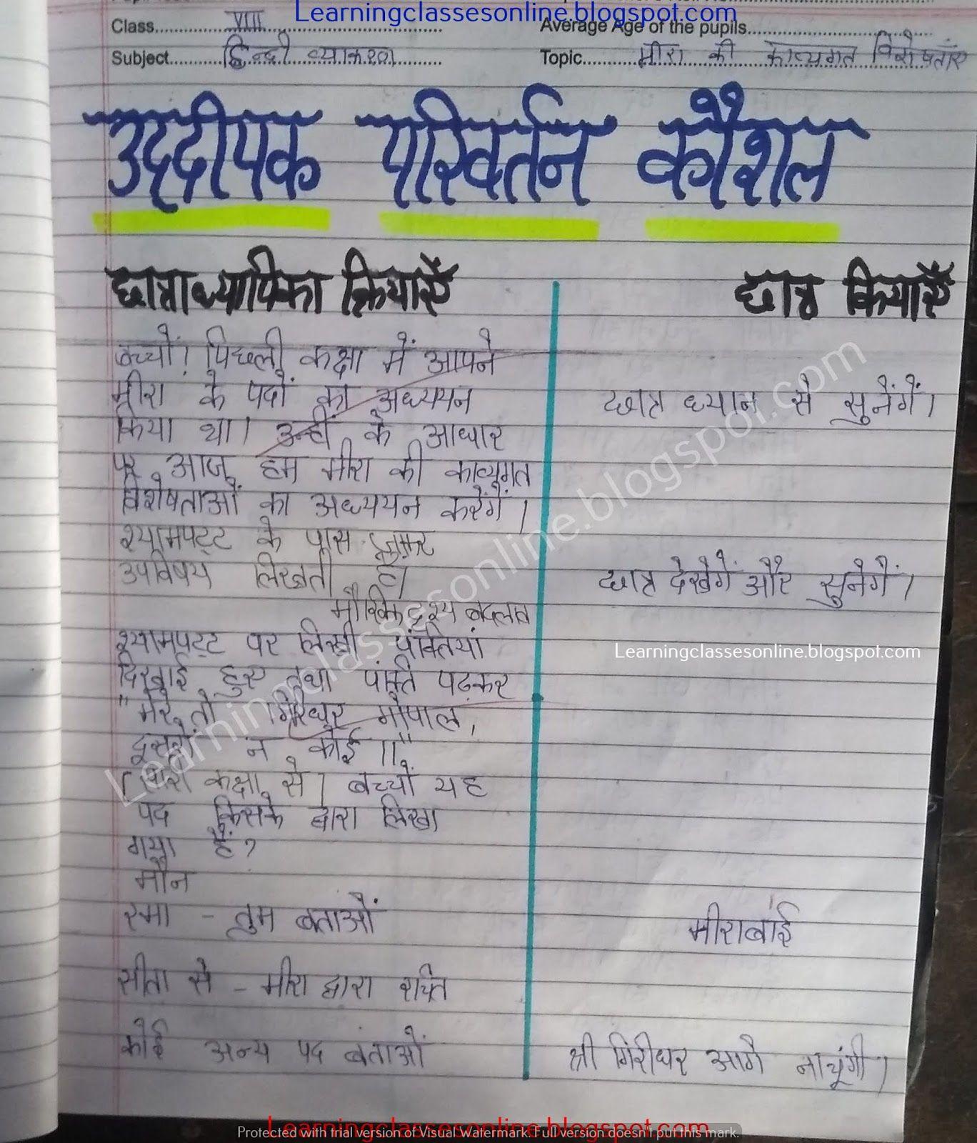 Miroteaching Lesson Plan In Hindi On Uddipan Partivartan Koshal Meera Ka Kavya For Class 6 To 8 In 2021 Lesson Plan In Hindi Teaching Lessons Plans Teaching Lessons [ 1600 x 1368 Pixel ]