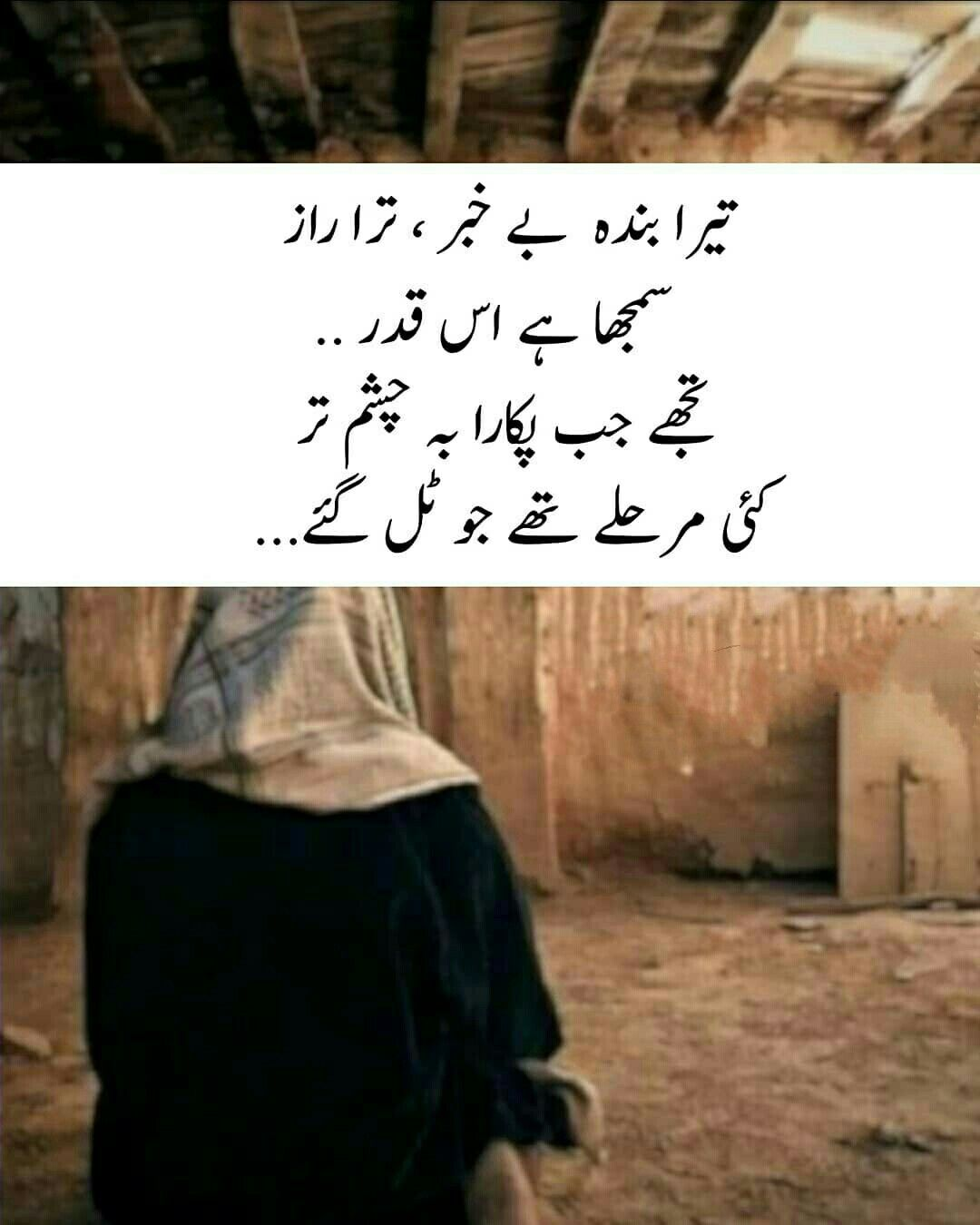 Pin By Anum Shoukat On Urdu Poetry Urdu Poetry Funny Quotes About Life Life Quotes