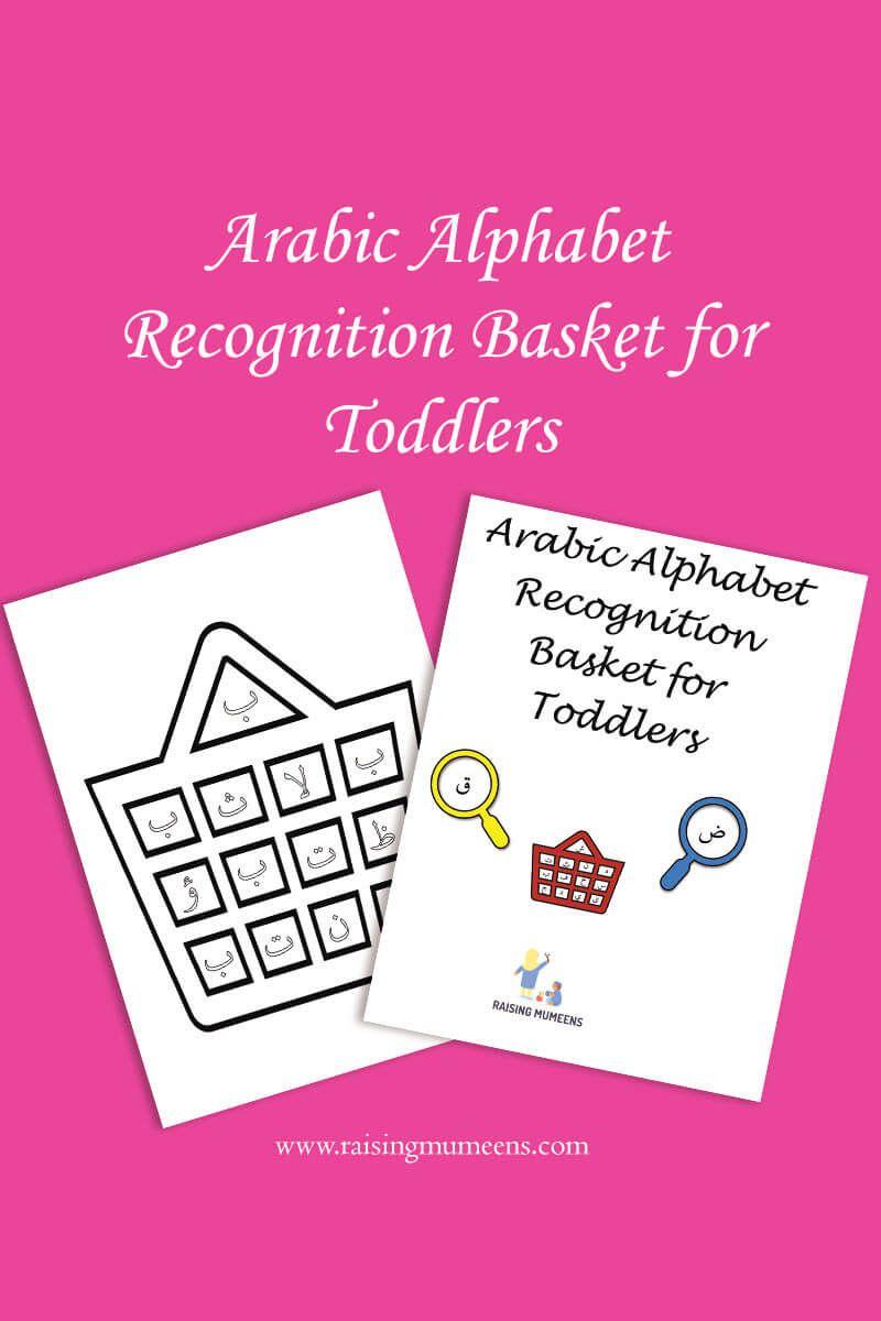 Arabic Alphabet Recognition Worksheet for Toddlers | Arabic alphabet ...