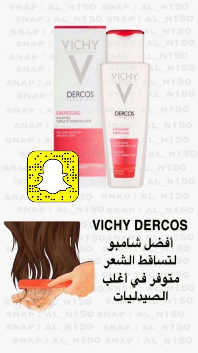 مزيل عرق فيشي للتبييض و الحد من التعرق المفرط Vichy Deodorant مزيل عرق فيشي فيشي افضل مزيل عرق Vichy Vichy Deodorant Shampoo Shampoo Bottle Vichy