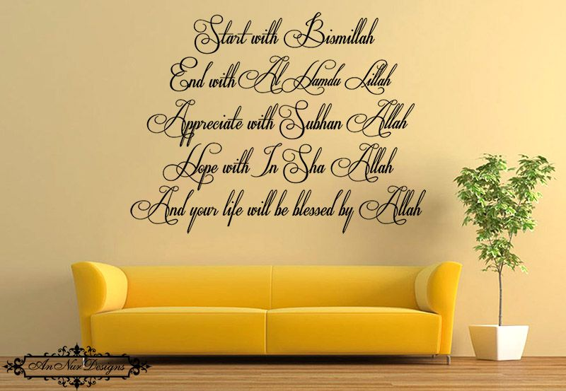 Islamic Wall Art - Islamic Decals - Islamic Wall Decor - Muslim Art ...