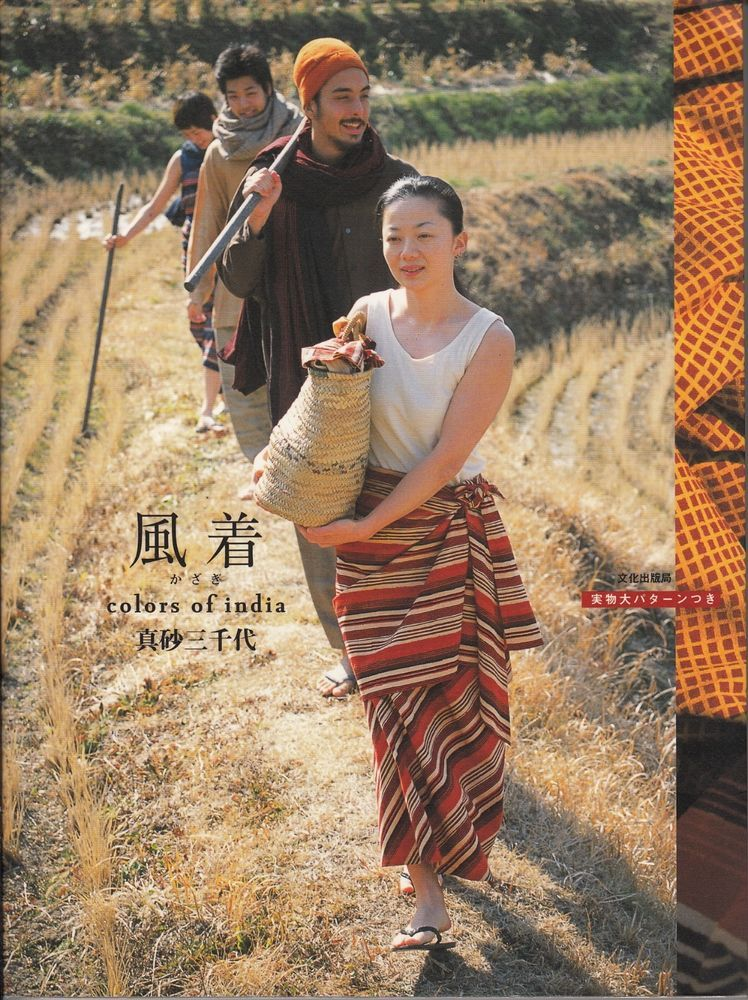 Colors of India A Japanese sewing pattern book by Michiyo Masago ...