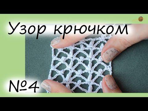 узор крючком 4 очень ажурный и нежныйузор крючком уроки вязания