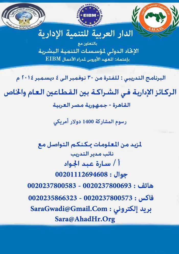 برنامج تدريبي الركائز الادارية فى الشراكة بين القطاعين العام والخاص القاهرة جمهورية مصر العربية للفترة من