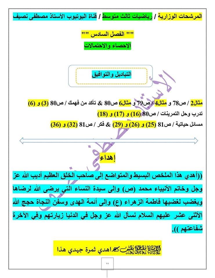 مرشحات وزارية الصف الثالث متوسط لمادة الرياضيات 2019 اعداد الاستاذ مصطفى نصيف ملتقى التربية والتعليم
