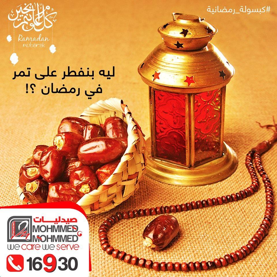 كل سنه في رمضان بنفطر كلنا على تمر يمكن من غير منعرف ليه التمر تحديدا وإللي كل خبراء التغذية والأطباء بينصحوا بيه كبدا Ramadan Ramadan Mubarak Stuffed Peppers