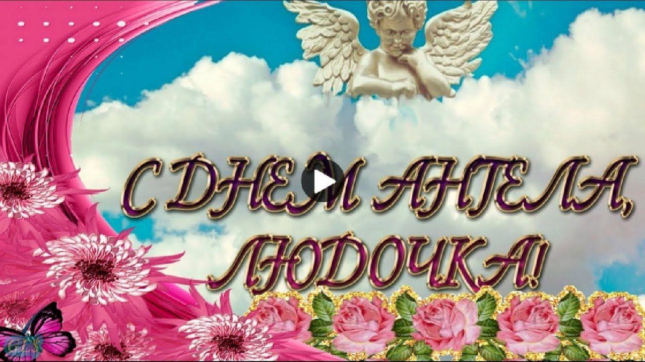 Красивое поздравление с днем ангела людмиле