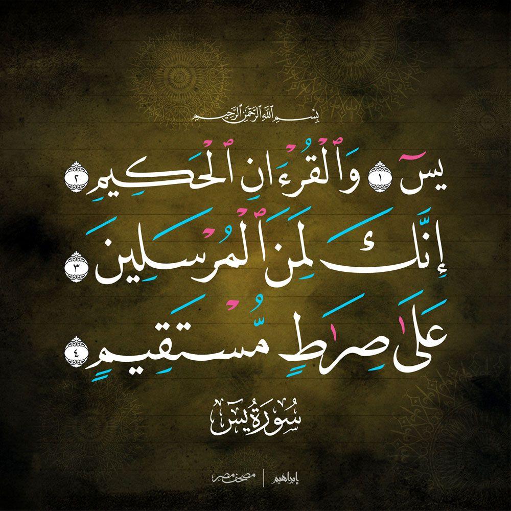 لوحات قرآنية جميلة Abdo Fonts Quran Quotes Islamic Quotes Quran Quran Verses