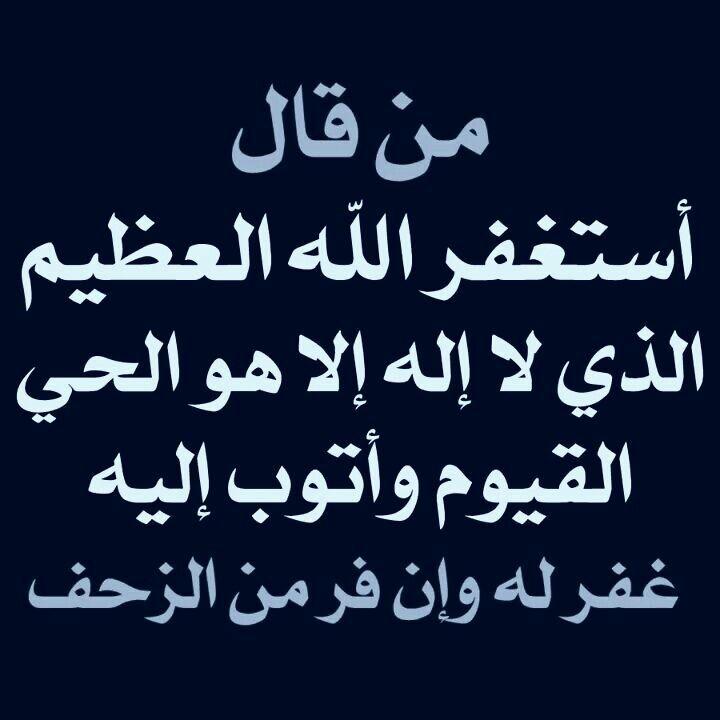 أستغفر الله العظيم الذي لا إله إلا هو الحي القيوم وأتوب إليه Words Quotes Quotes Words