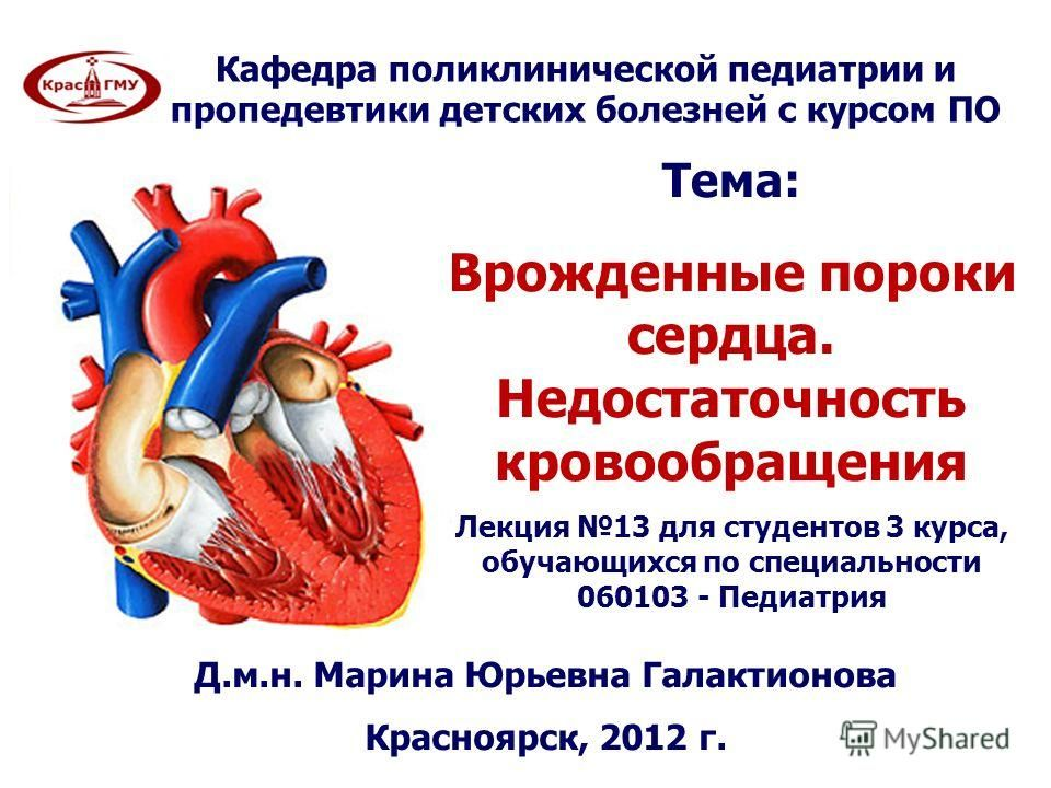 Скачать книгу пороки сердца