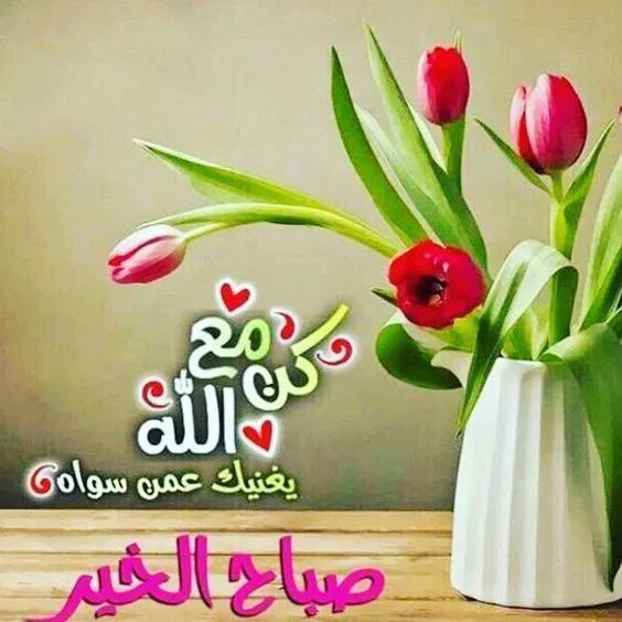 صباح الخير بالصور المزخرفة بالورد اجمل الكلمات الصباحية للفيس بوك والواتس اب فوتوجرافر Morning Greeting Islamic Pictures Good Morning