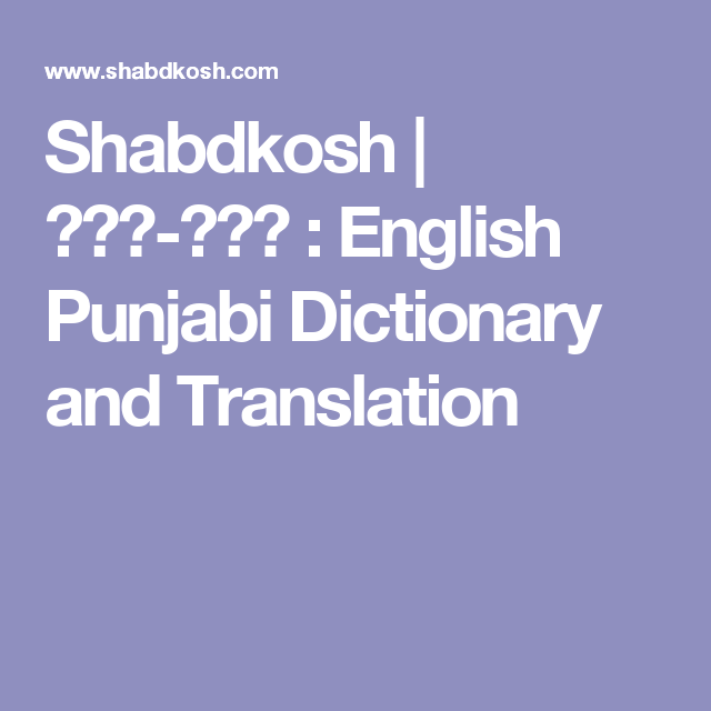 Shabdkosh | ਸ਼ਬਦ-ਕੋਸ਼ : English Punjabi Dictionary and