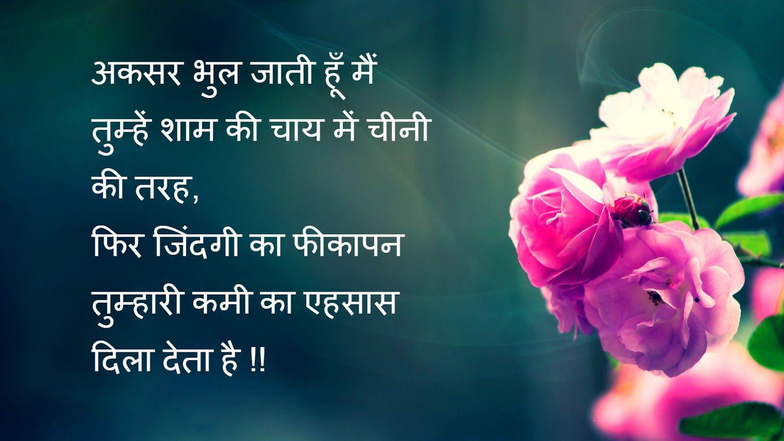 best hindi shayari pics ,best hindi shayari photo ,best