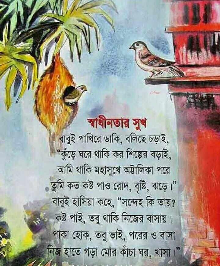 Pin by UTTAM BARIK on Kabita Kids poems, Bengali poems