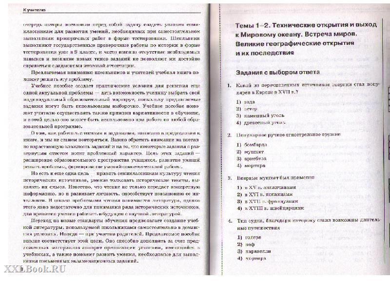Обж 8 класс фгос мишин фролов читать онлайн 11 параграф