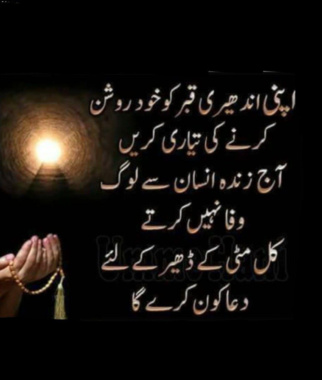 Apni Qabar Ko Khud Roshan Karen Islamic Inspirational Quotes Queen Quotes Beautiful Quotes