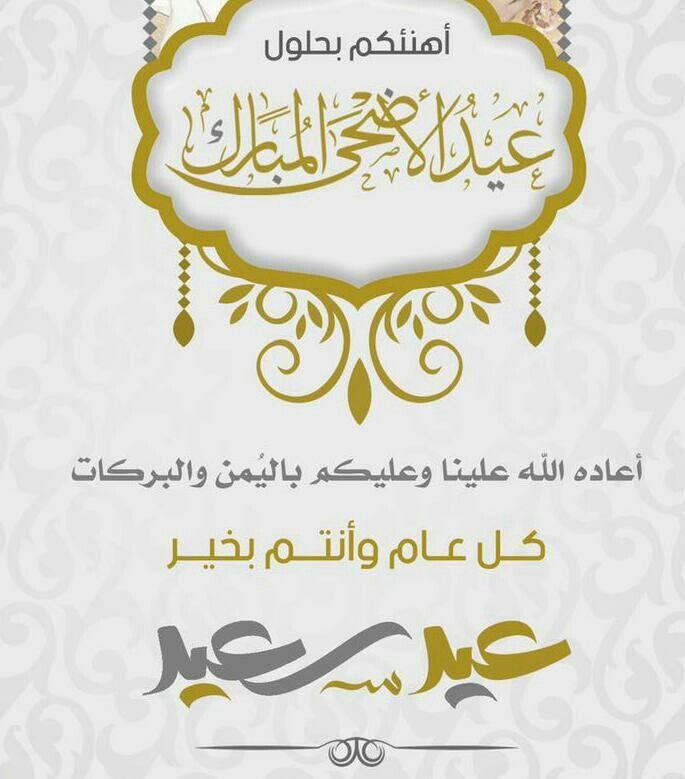 عيد سعيد عيد اضحى مبارك عيدكم مبارك كل عام وانتم بخير Eid Ul Adha Mubarak Greetings Eid Adha Mubarak Eid Mubarak Greetings
