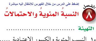 الرياضيات سادس إبتدائي الفصل الدراسي الثاني Arabic Calligraphy Calligraphy
