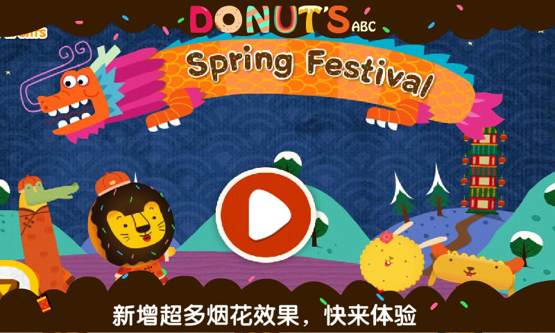 English Learning Game http://android.app.qq.com/myapp/detail.htm?apkName=com.koolearn.english.NewYearPro