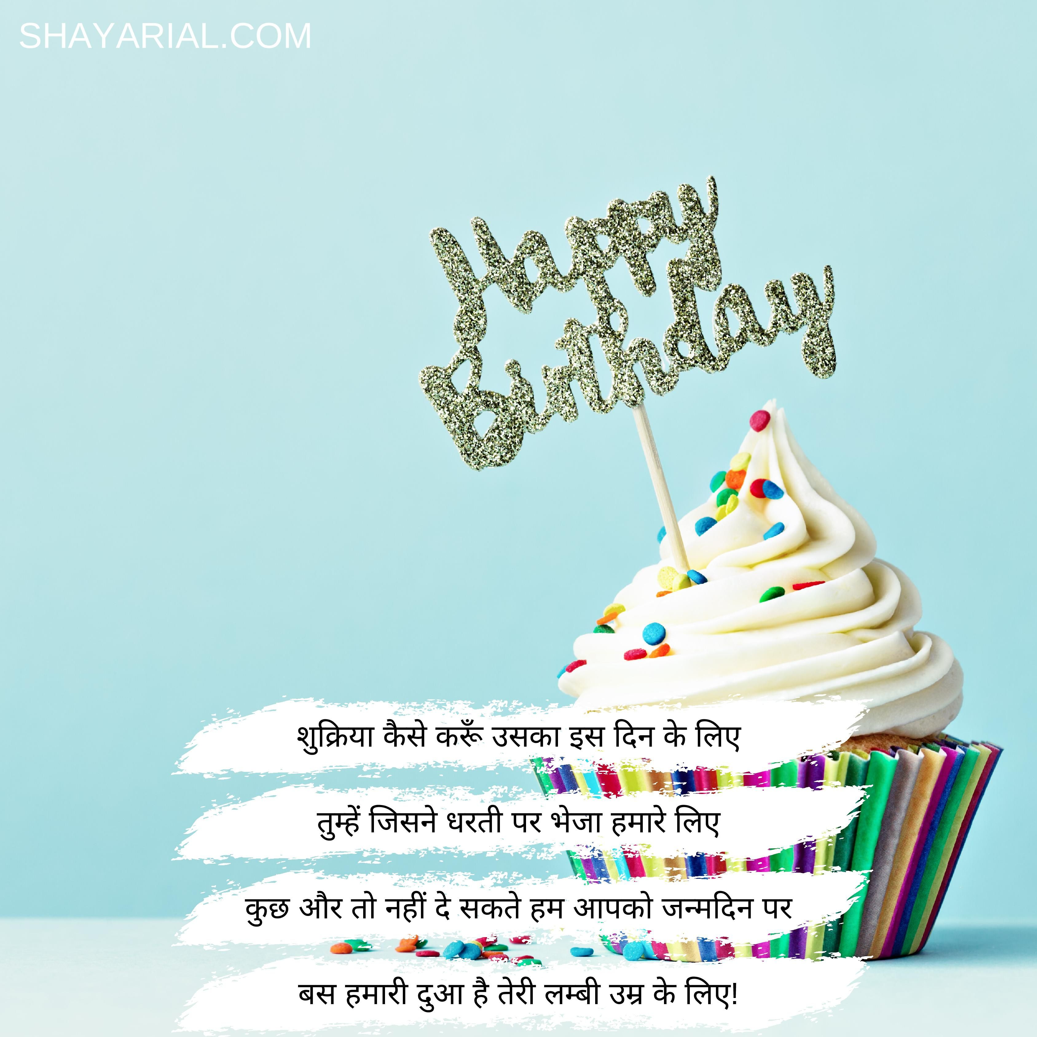 Birthday Wishes In Hindi 2020 in 2020 Birthday wishes