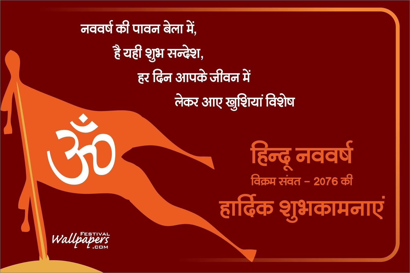Image result for hindu new year wishes hindi