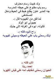 نكت مضحكة جدا ورائعه Some Funny Jokes Funny Arabic Quotes Funny Quotes