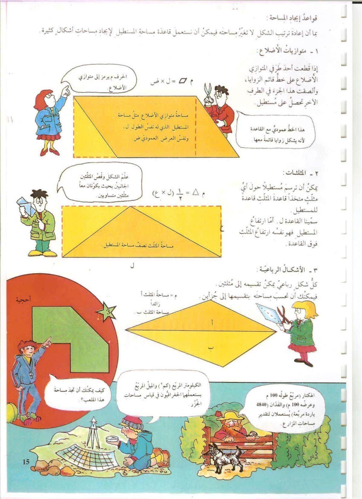 كتاب مدخل إلى الرياضيات Math Lessons Internet Archive Math