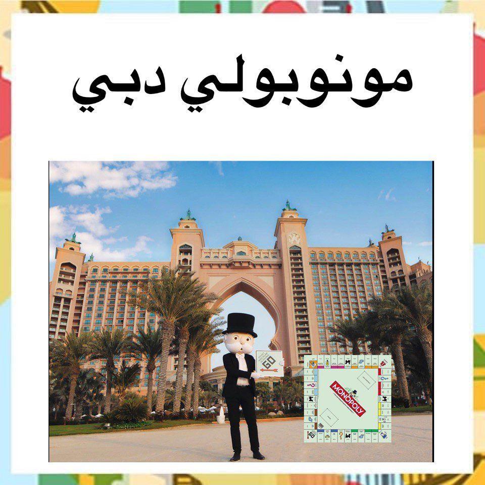 دبي مدينة الافكار المبدعة دائما سيتم اطلاق نسخة خاصة لمدينة دبي من اللعبة الشهيرة مونوبولي خلال الشهر القادم ولترويج لهذه الن Landmarks Travel Louvre
