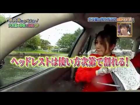 Use Car Headrest To Break Window