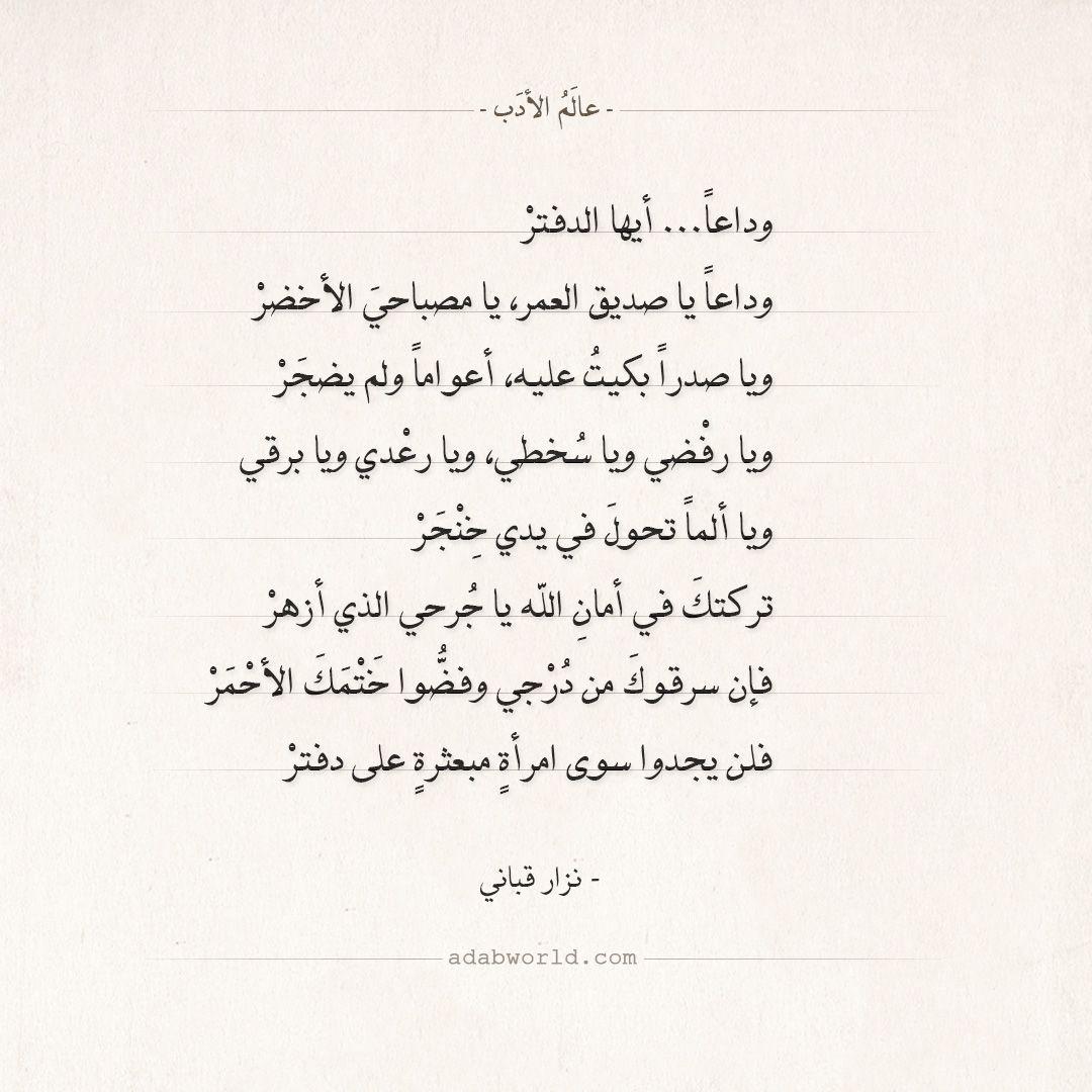 شعر نزار قباني وداعا أيها الدفتر عالم الأدب Beautiful Arabic Words Funny Words Arabic Quotes