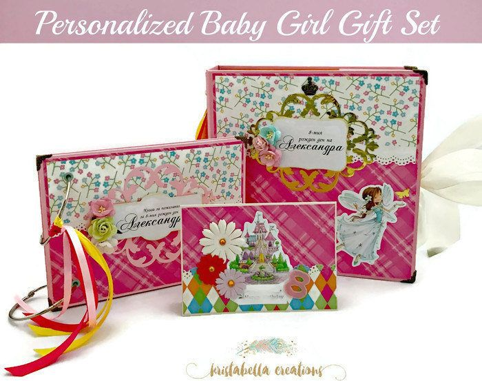 Baby girl gift set personalized gifts best baby girl gifts baby baby girl gift set personalized gifts best baby girl gifts baby birthday negle Images