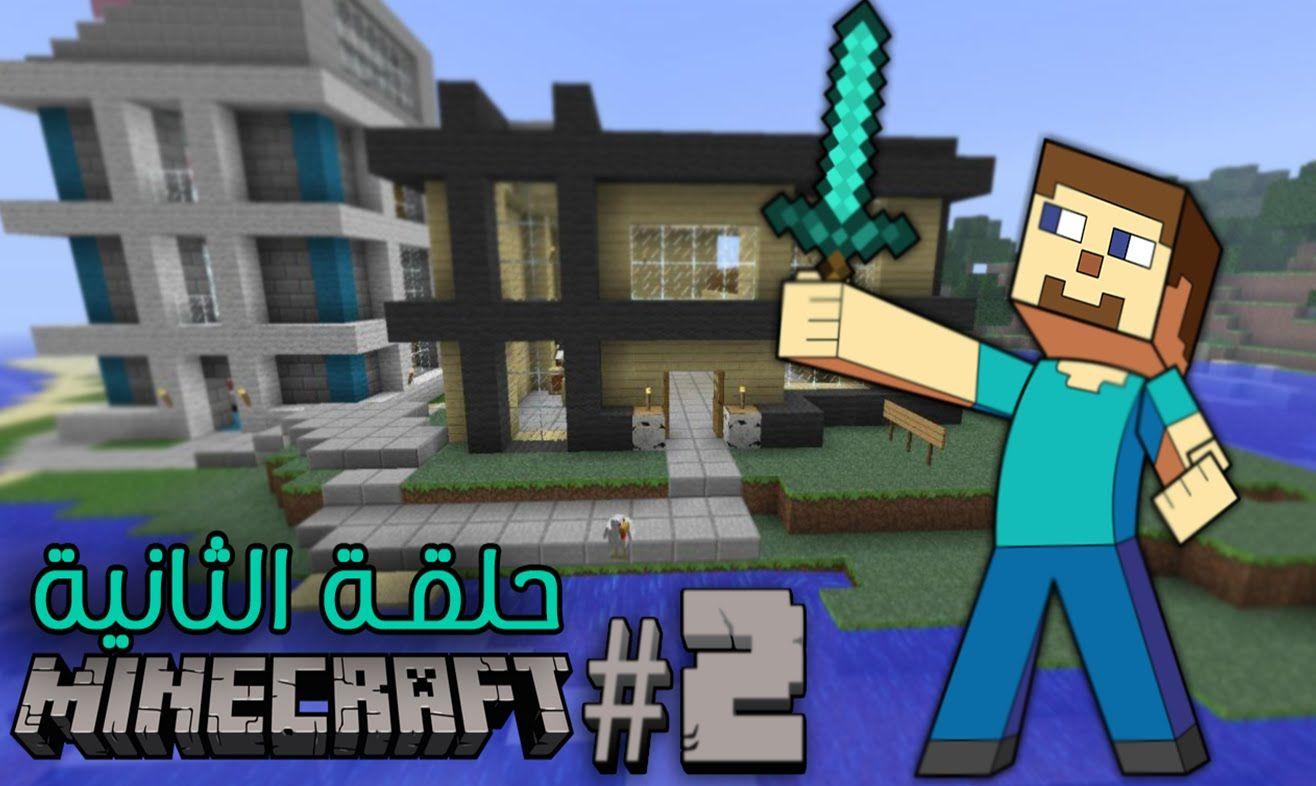 Minecraft Ep 2 ماين كرافت حلقة الثانية كيف تبني بيت Minecraft Youtube Enjoyment