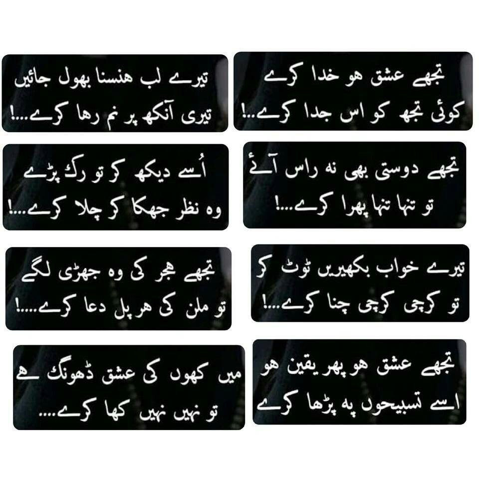 Dua Or Bad Dua Urdu Quotes Urdu Poetry Quotes