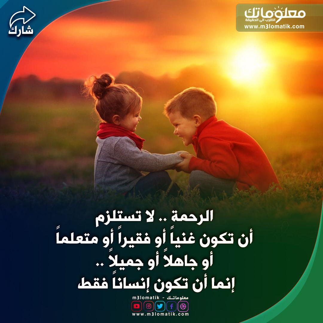 الرحمه Words Quotes Words Quotes