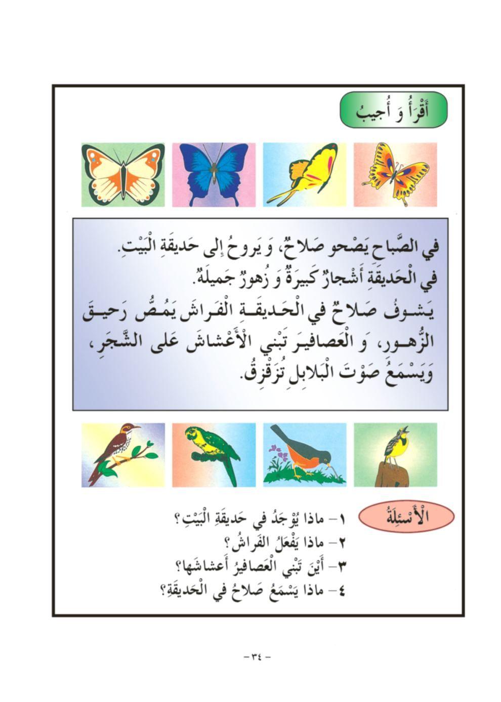 اللغة العربية للصف الأول الابتدائي الجزء الثاني In 2021 Learning Arabic Arabic Kids Learn Arabic Online