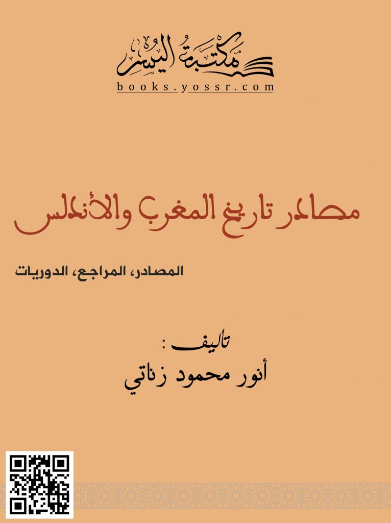 تحميل كتاب مصادر تاريخ المغرب والاندلس Pdf مجانا 2 Arabic Calligraphy